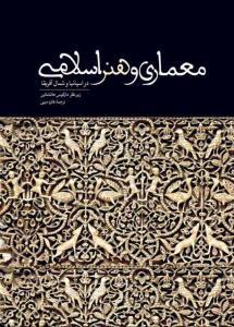معماری و هنر اسلامی (در اسپانیا و شمال افریقا) نویسنده مارکوس هانشتاین مترجم فائزه دینی